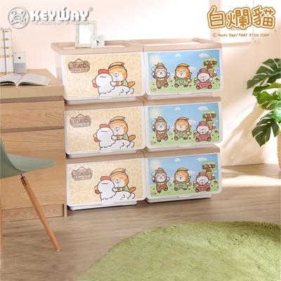 《KEYWAY》白爛貓OPEN收納箱39L -6入組