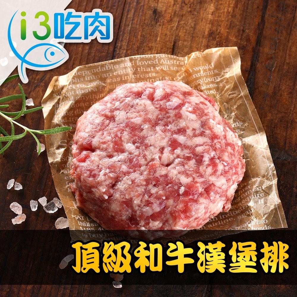 【愛上吃肉】頂級和牛漢堡排12盒組(200g±10%/盒)