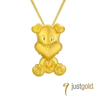 鎮金店Just Gold 迎喜生肖純金系列-黃金吊墜 迎喜狗