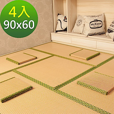 Effect 日式椰棕纖維藤蓆塌塌米 4入組 (90X60X1.5公分)
