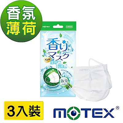 MOTEX 摩戴舒 鑽石型成人香氛口罩(3片/包)-薄荷の香リ