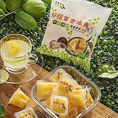 任選_老實農場 檸檬百香冰角(280g/包)