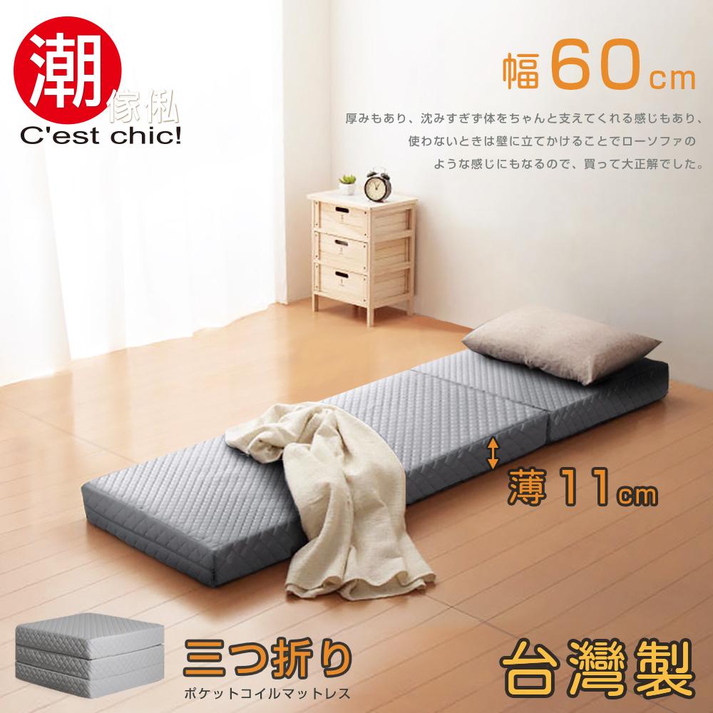 C'est Chic_二代目日式三折獨立筒彈簧床墊-幅60cm-灰 W60*D188*H11 cm