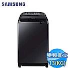 SAMSUNG三星 13KG 變頻直立式洗衣機 WA13J5750SV/TW 奢華黑
