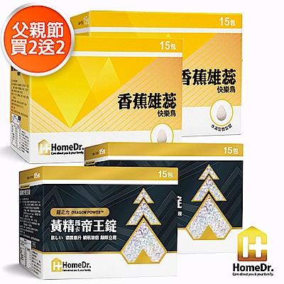 (愛8節限定)Home Dr.香蕉雄蕊快樂鳥2入+黃精馬卡帝王錠2入
