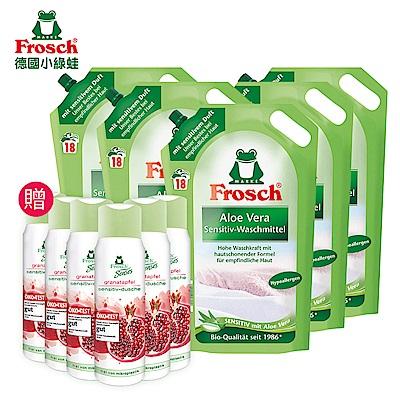 (買箱送箱)Frosch德國小綠蛙  天然親膚洗衣精環保包 1800ml x5包/箱,贈小綠蛙石榴沐浴乳300ml*6瓶