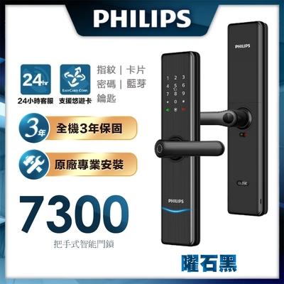 【預購】PHILIPS飛利浦 把手式智能門鎖7300-曜石黑