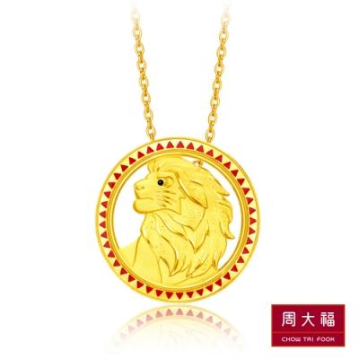 周大福 迪士尼經典系列 獅子王辛巴黃金吊墜(不含鍊)