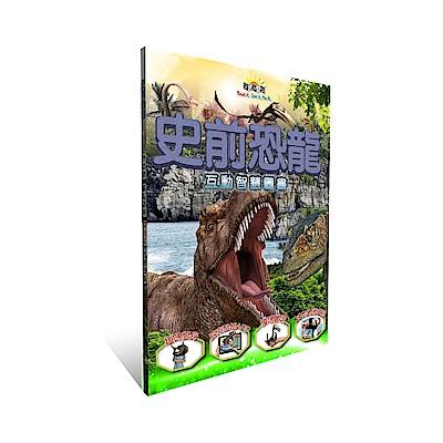 賽先生科學 史前恐龍:AR互動智慧圖書