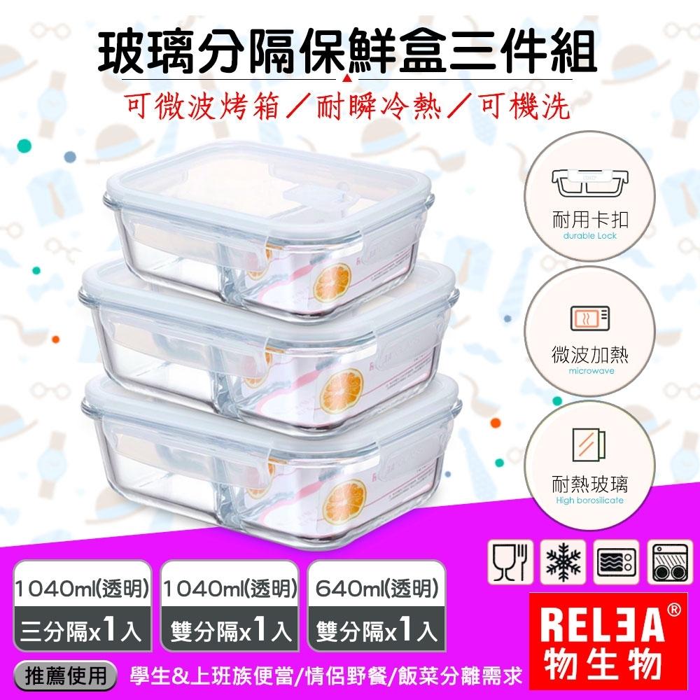 RELEA物生物 玻璃分隔透明保鮮盒三件組(1040ml三格+1040雙格+640雙格)