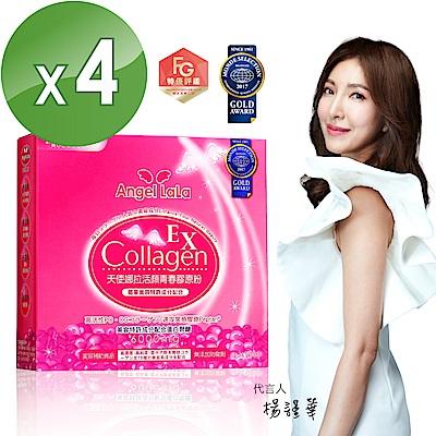 Angel LaLa天使娜拉_EX活顏膠原粉 日本專利蛋白聚醣 楊謹華代言(莓果風味/15包/盒x4盒)