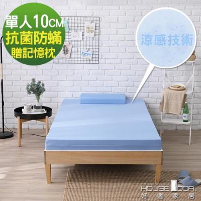 House Door 大和防蹣抗菌10cm藍晶靈涼感記憶床墊超值組-單人3尺
