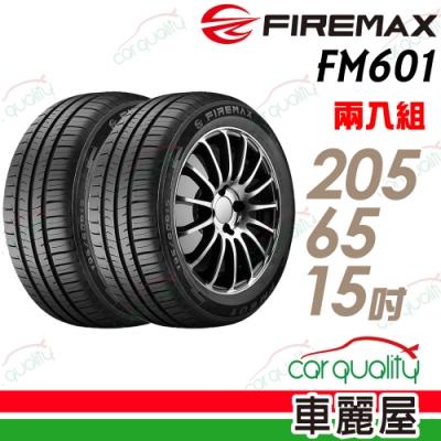 【福麥斯】FM601 降噪耐磨輪胎_二入組_205/65/15