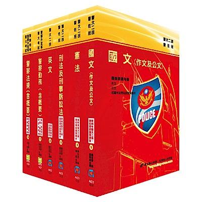 警大二技入學考試(行政警察學系)套書(贈題庫網帳號1組)