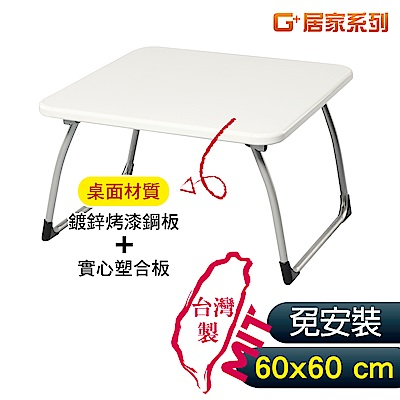 G+居家 MIT 和室鋼桌-白 60x60公分(懶人桌/可折疊NB筆電桌/床上桌)