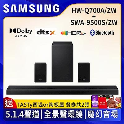 SAMSUNG三星 5.1.4聲道 藍牙無線家庭劇院組 (聲霸HW-Q700A/ZW+環繞喇叭SWA-9500SS/ZW)