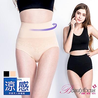 BeautyFocus 180D涼感高腰三角塑褲(2件組)