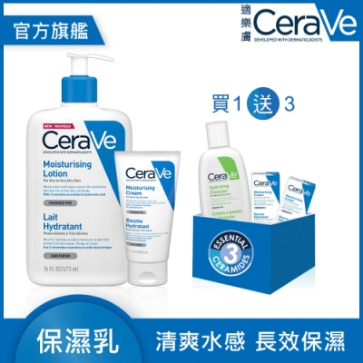CeraVe適樂膚 長效清爽保濕乳236ml+修護霜50ml狂贈98ml獨家組 清爽保濕