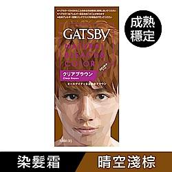 GATSBY 無敵顯色染髮霜(晴空淺棕)