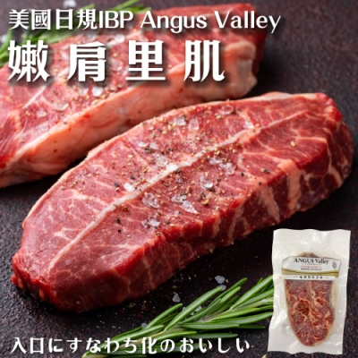 【海陸管家】美國安格斯Valley嫩肩里肌牛排15包(每包約120g)