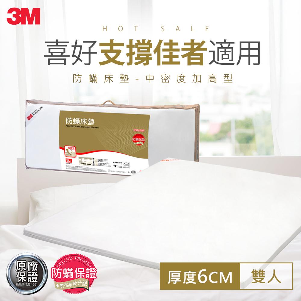 3M 100%防蟎床墊 中密度加高型-雙人