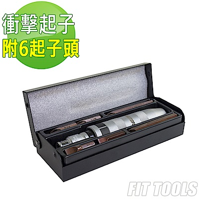 良匠工具 1/2 4分衝擊起子附6起子頭組 原廠有保固 台灣製造