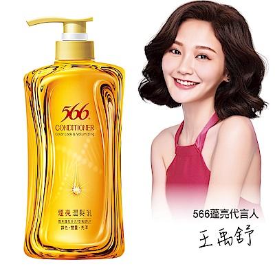 566 蓬亮鎖色潤髮乳-700g