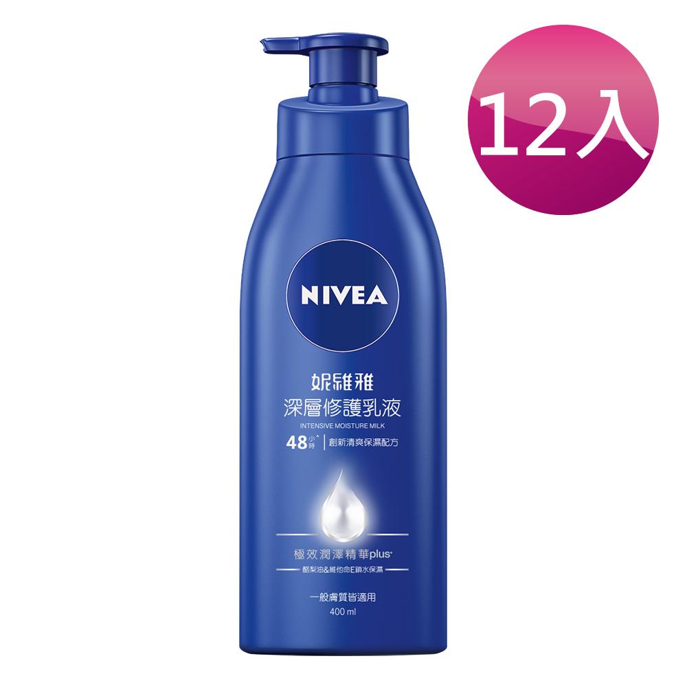 妮維雅深層修護潤膚乳液400ml 12入組