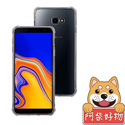 阿柴好物 Samsung Galaxy J4+ 防摔氣墊保護殼