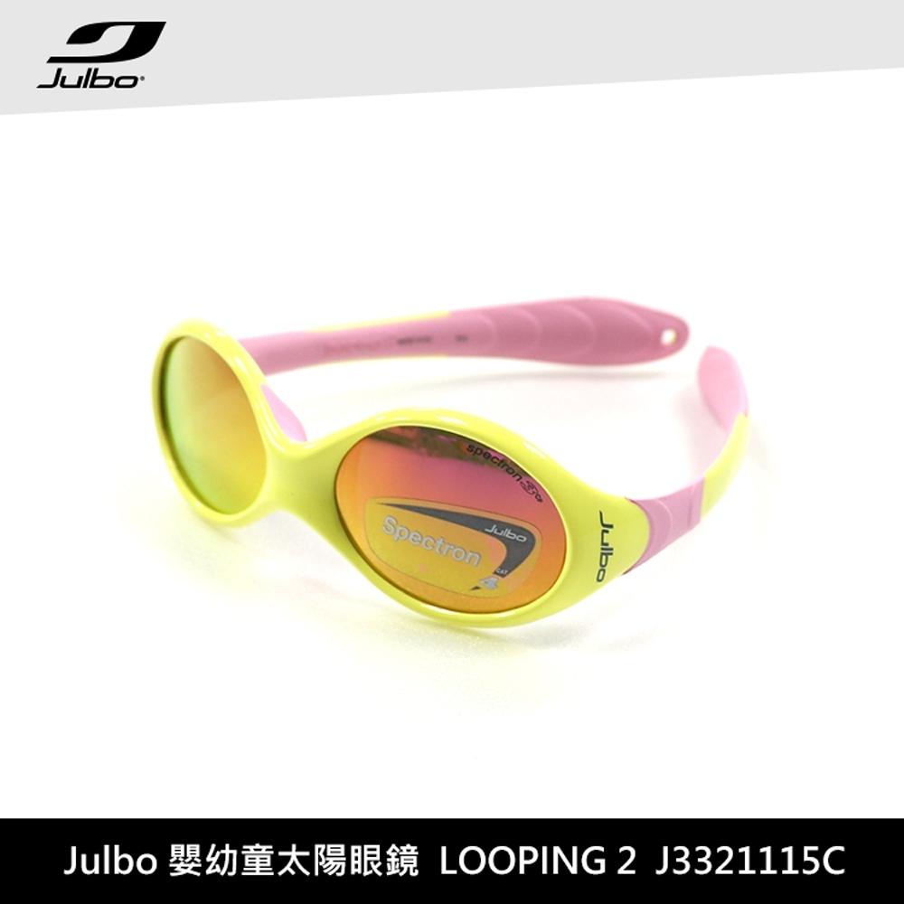 Julbo 嬰幼童太陽眼鏡LOOPING 2 J3321115C(1-2歲適用)