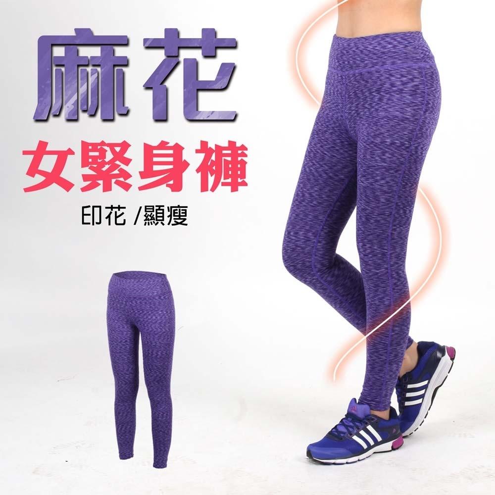 INSTAR 女 麻花緊身褲 深紫條紋