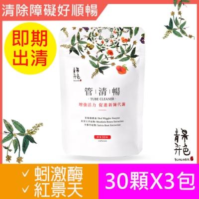 【即期品】青果卉色 管清暢X3(30顆/袋)《有效期限至2020/08/13》