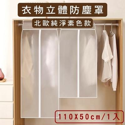 【挪威森林】衣物立體防塵罩/衣物防塵罩-短窄版110x50cm(1入)型號651