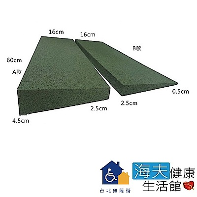 台北無障礙 海夫 模組式斜坡磚