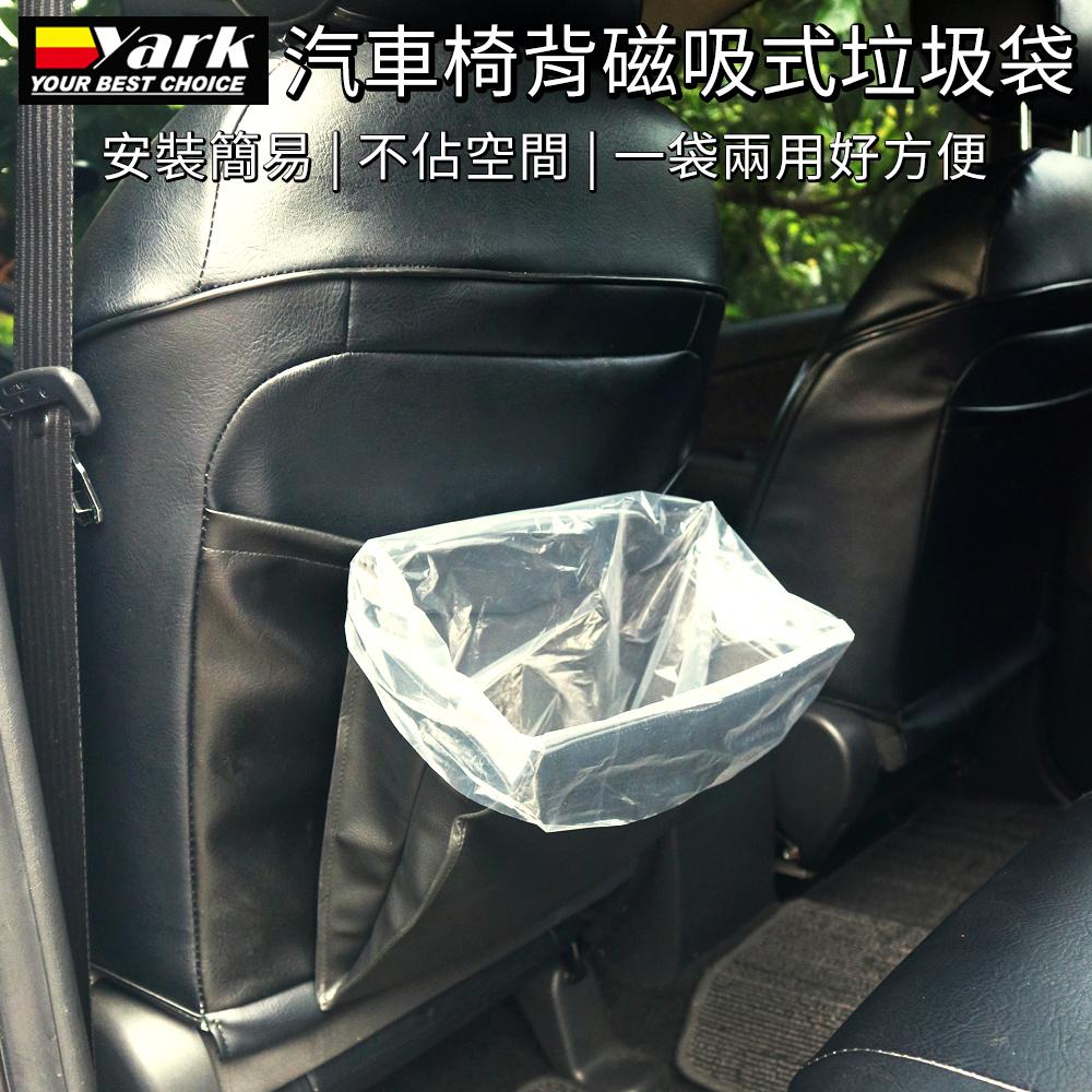 YARK汽車椅背磁吸式垃圾袋(顏色隨機)-急速配