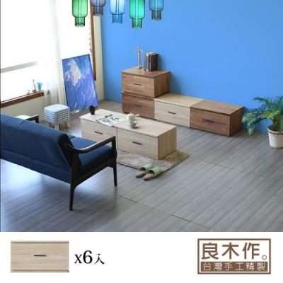 良木作 (6入)北歐晴木簡約收納櫃wd084-6(不含墊子60x40x32cm