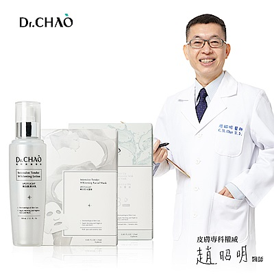 【Dr.CHAO】Spotlight 透亮白皙面膜組