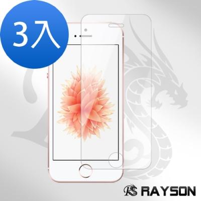 iPhone SE 透明 高清 非滿版 手機 9H 保護貼-超值3入組