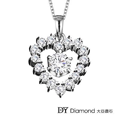 DY Diamond 大亞鑽石 18K金 0.30克拉 D/VS1 華麗時尚鑽墜