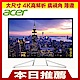Acer ET322QK 32型 4K高解析VA窄邊框電腦螢幕 HDR freesync product thumbnail 1
