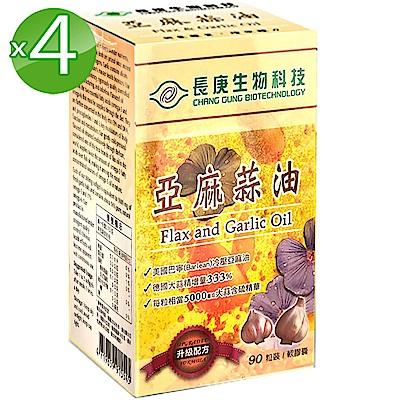 長庚生技 亞麻蒜油(升級配方)4入(90粒/瓶)