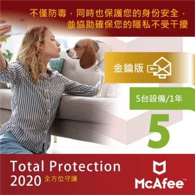McAfee Totoal Protection  2020全面防毒保護5台1年中文卡片版