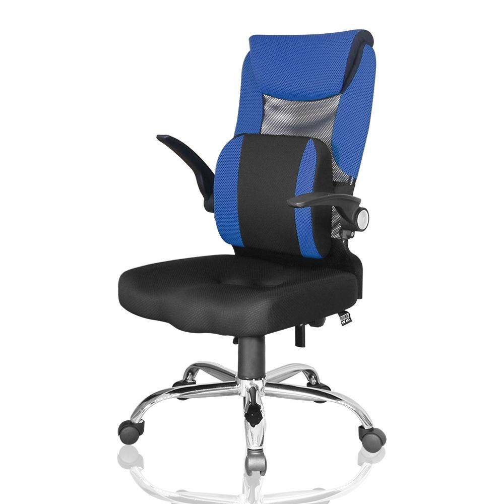 好室家居 傑森紓壓3D電腦椅辦公椅(三色任選)