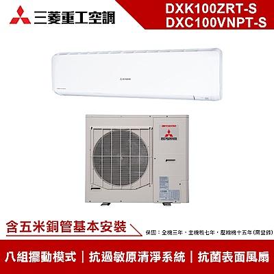 [無卡分期12期]三菱重工15-21坪冷暖變頻冷氣DXK100ZRT-S/DXC100ZR