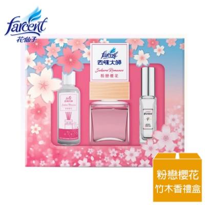 去味大師 竹木香禮盒-粉戀櫻花