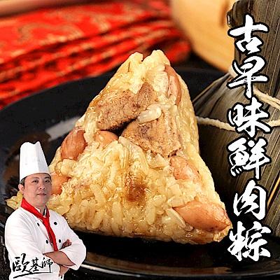 歐基師推薦古早味花生鮮肉粽15顆組(共3包-5顆/包)