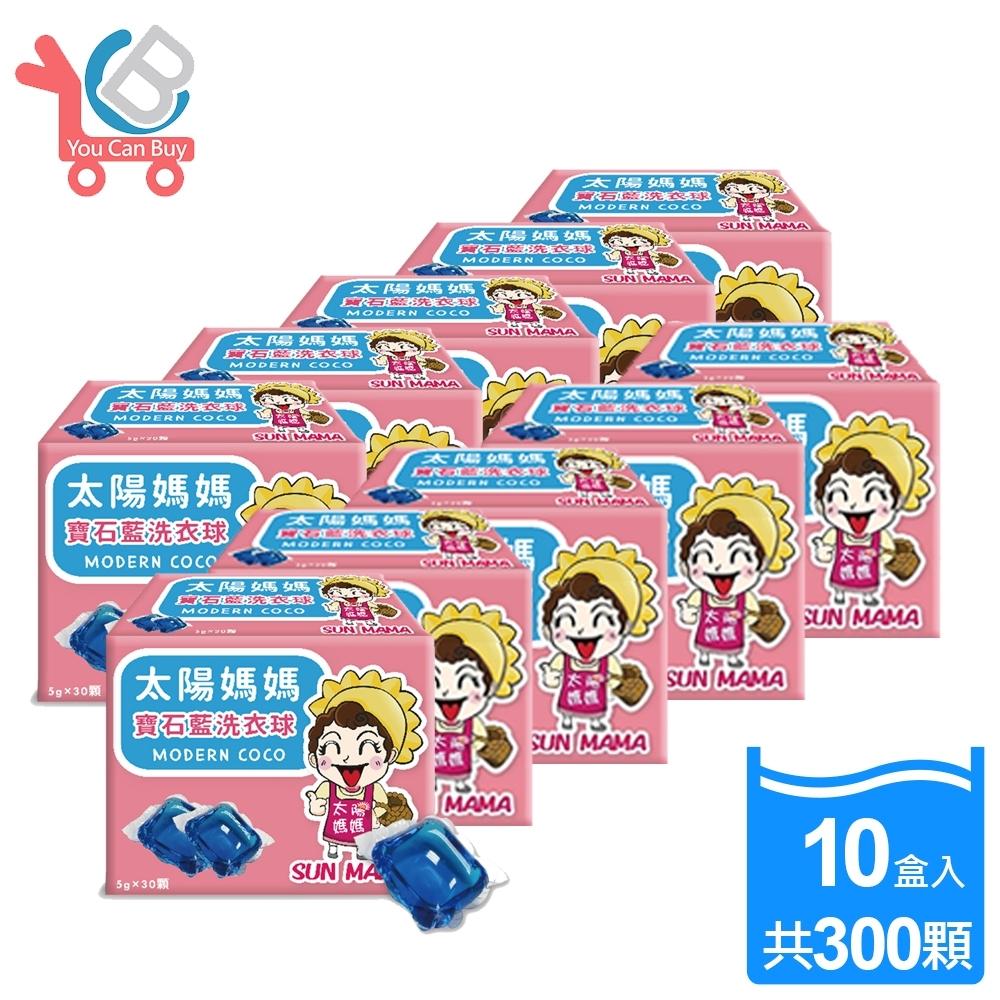 太陽媽媽 Sun Mama 皇家寶石藍 強效洗淨除臭洗衣膠囊/膠球 (30顆x10盒)