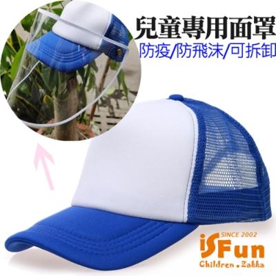 iSFun 兒童專用 可拆透視防疫飛沫棒球帽 藍( 搭配口罩/防肺炎傳染病)