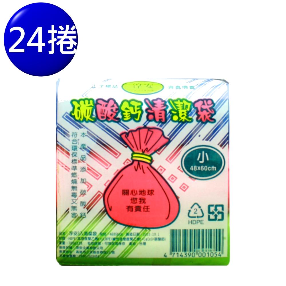 淳安 碳酸鈣 清潔袋 垃圾袋 小 (3入) (48*60cm) (24組)