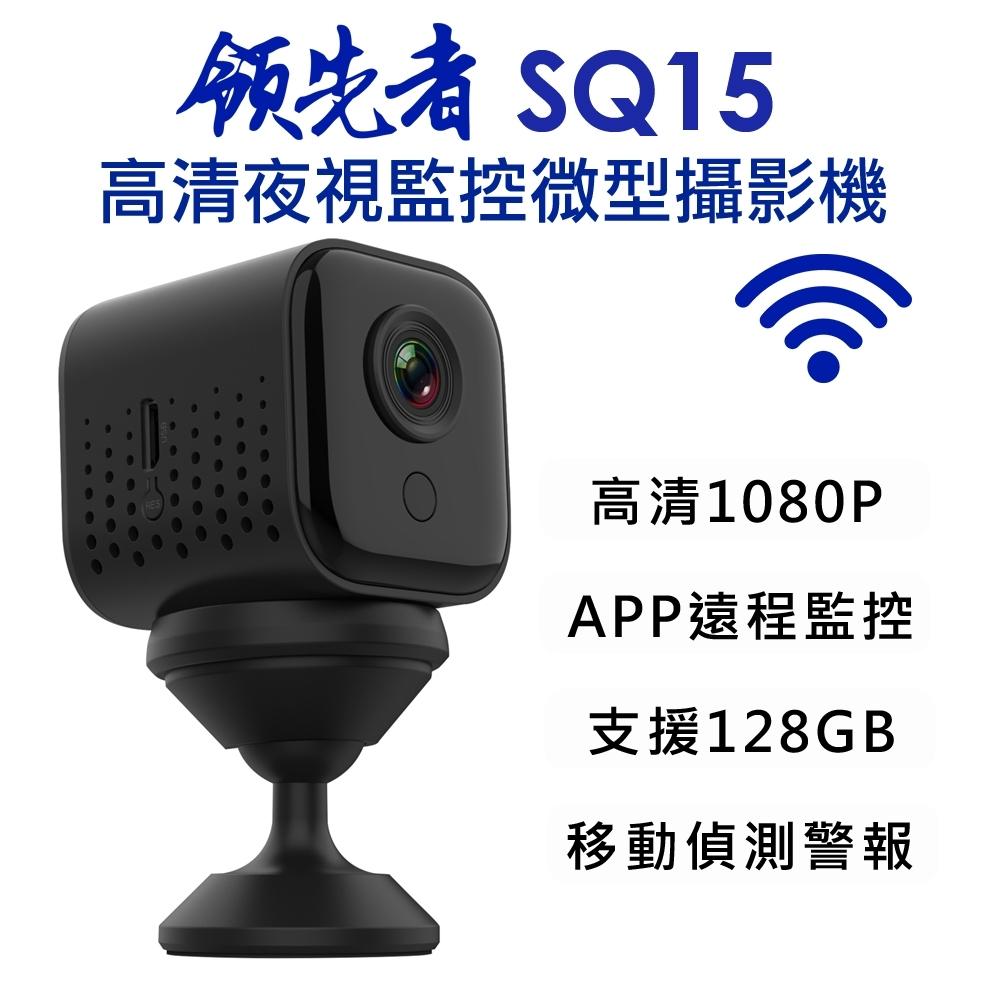 領先者 SQ15 高清夜視 WIFI監控 磁吸式微型智慧攝影機
